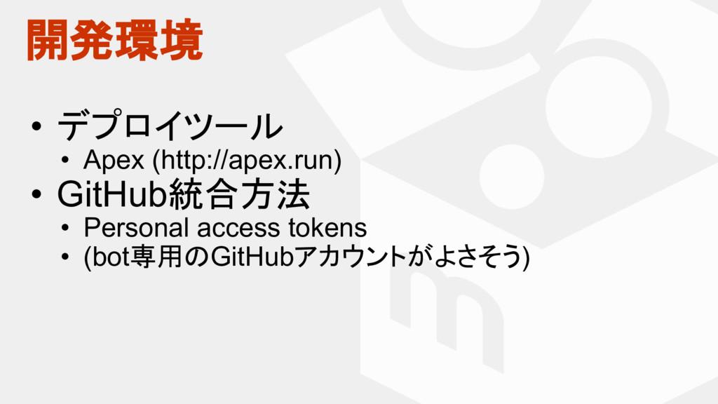 開発環境 • デプロイツール • Apex (http://apex.run) • GitHu...