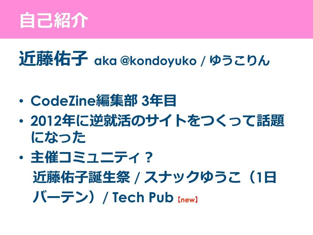 ⾃⼰紹介 近藤佑⼦ aka @kondoyuko / ゆうこりん • CodeZine編集部...
