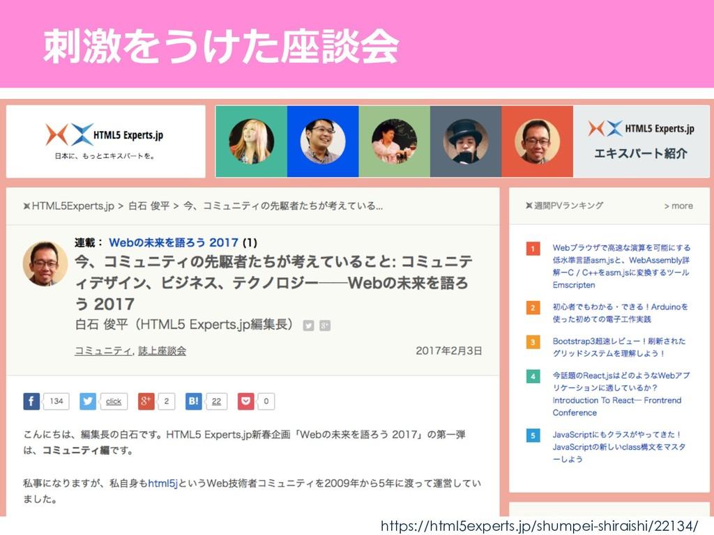 刺激をうけた座談会 https://html5experts.jp/shumpei-shira...