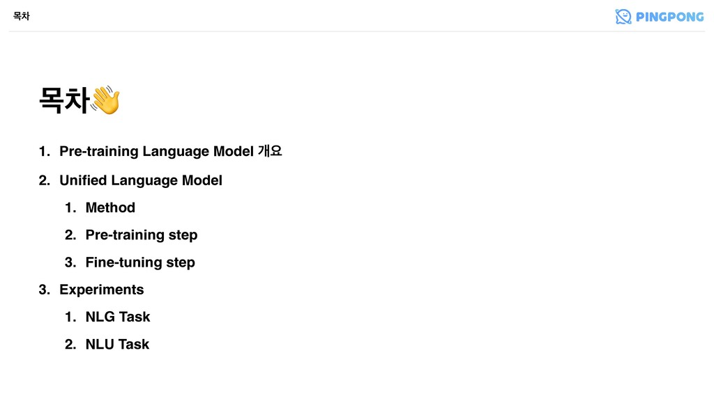 ݾର ݾର 1. Pre-training Language Model ѐਃ 2. Unifi...