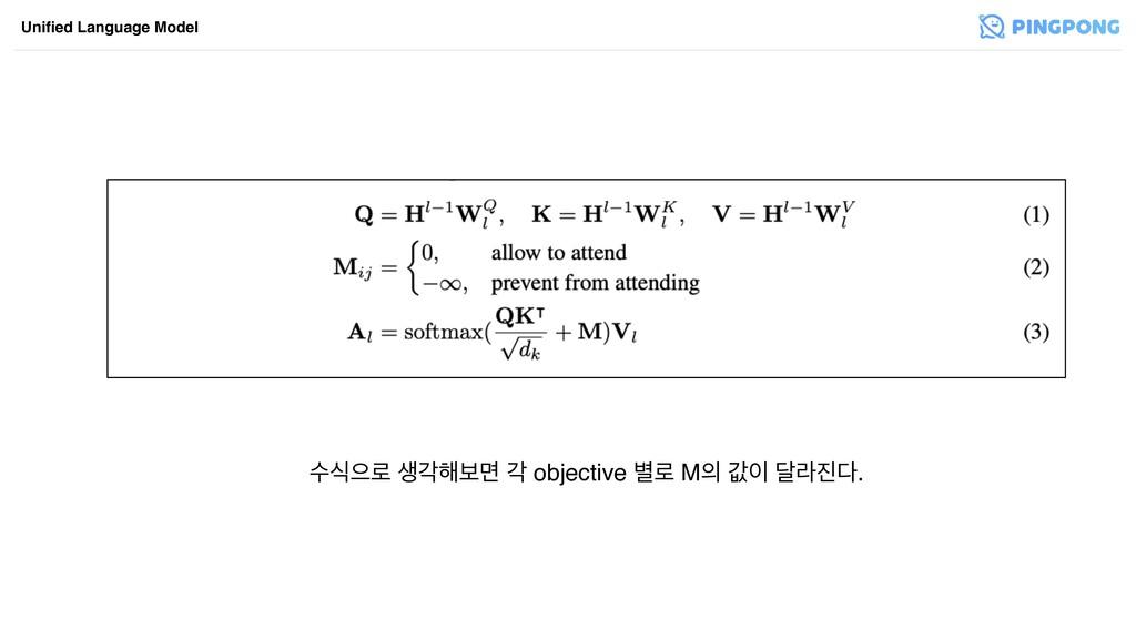 ࣻधਵ۽ ࢤп೧ࠁݶ п objective ߹۽ M ч ׳ۄ. Unified La...