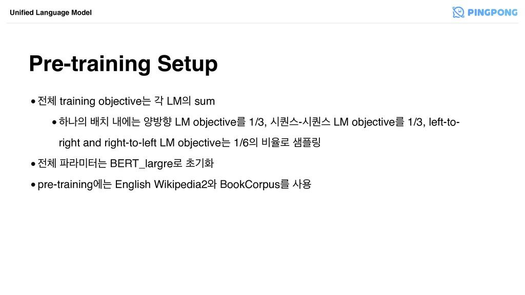 Pre-training Setup Unified Language Model • tr...