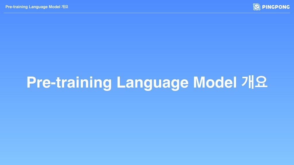 Pre-training Language Model ѐਃ Pre-training Lan...