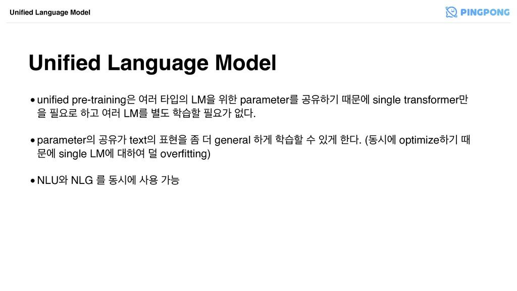 Unified Language Model Unified Language Model •un...