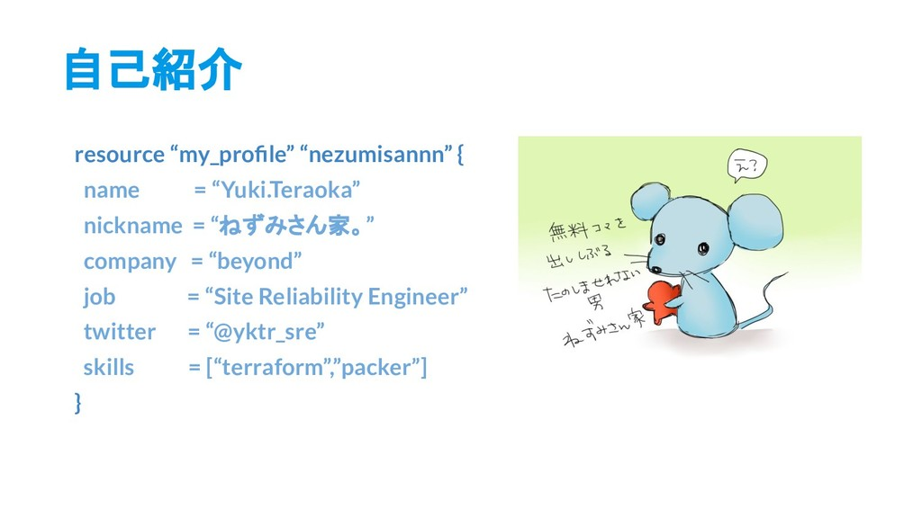 """自己紹介 resource """"my_profile"""" """"nezumisannn"""" { name ..."""