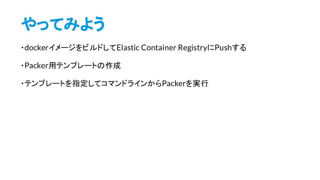 やってみよう ・dockerイメージをビルドしてElastic Container Regis...