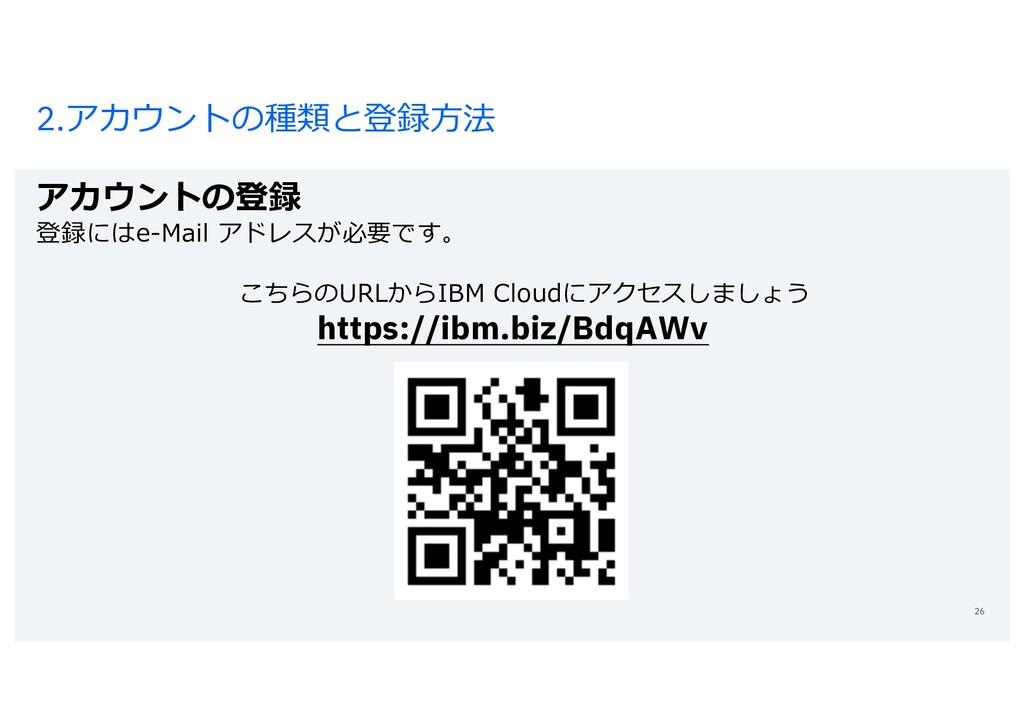 2.アカウントの種類と登録⽅法 アカウントの登録 登録にはe-Mail アドレスが必要です。 ...