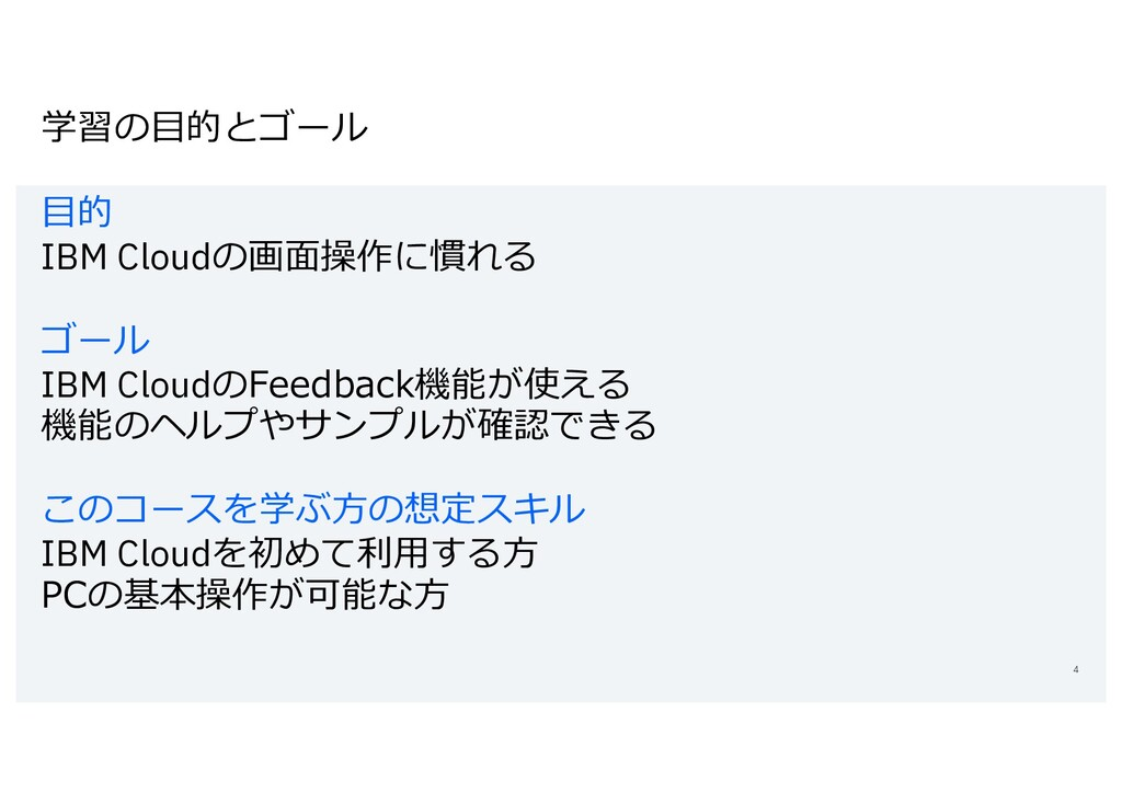 学習の⽬的とゴール ⽬的 IBM Cloudの画⾯操作に慣れる ゴール IBM CloudのF...