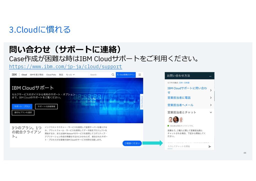 3.Cloudに慣れる 問い合わせ(サポートに連絡) Case作成が困難な時はIBM Clou...