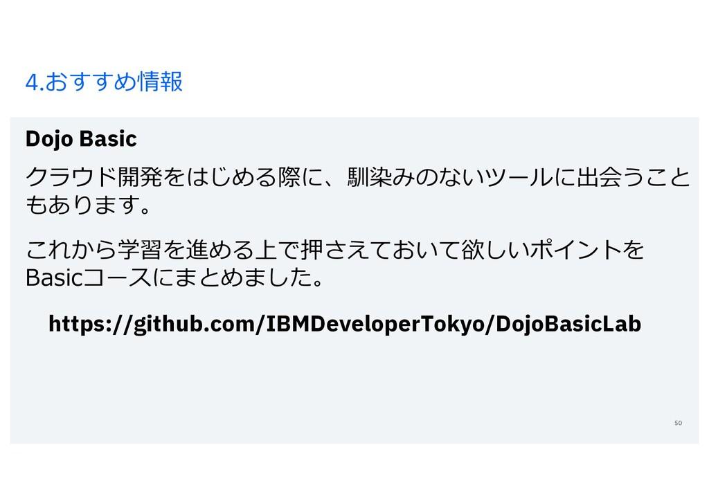 4.おすすめ情報 Dojo Basic 50 クラウド開発をはじめる際に、馴染みのないツールに...