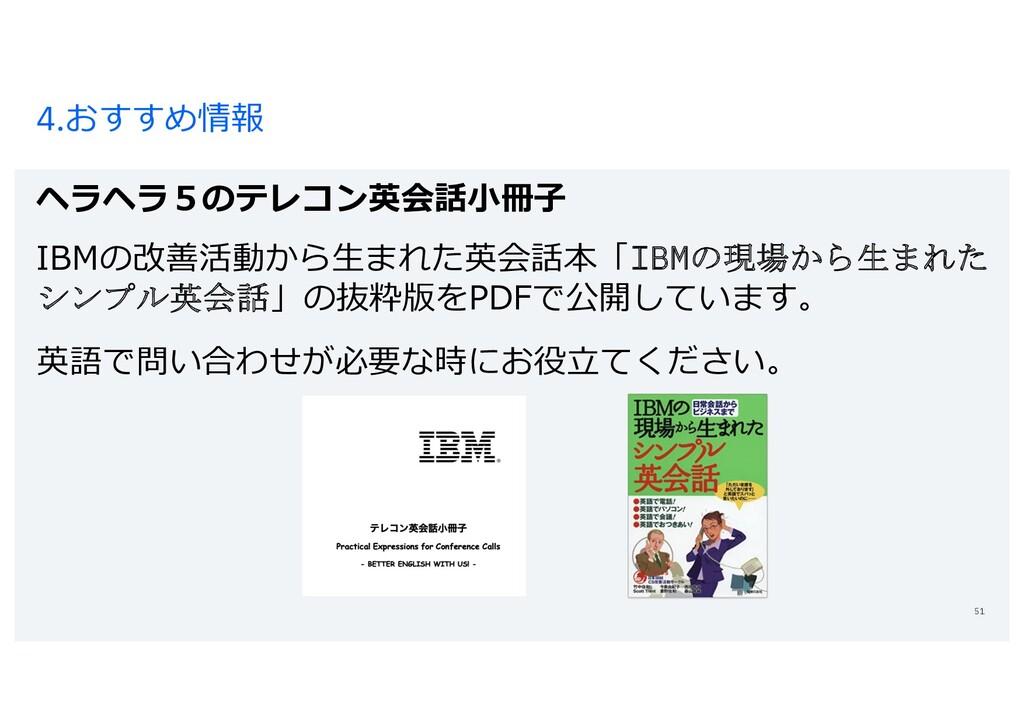 4.おすすめ情報 ヘラヘラ5のテレコン英会話⼩冊⼦ 51 IBMの改善活動から⽣まれた英会話本...