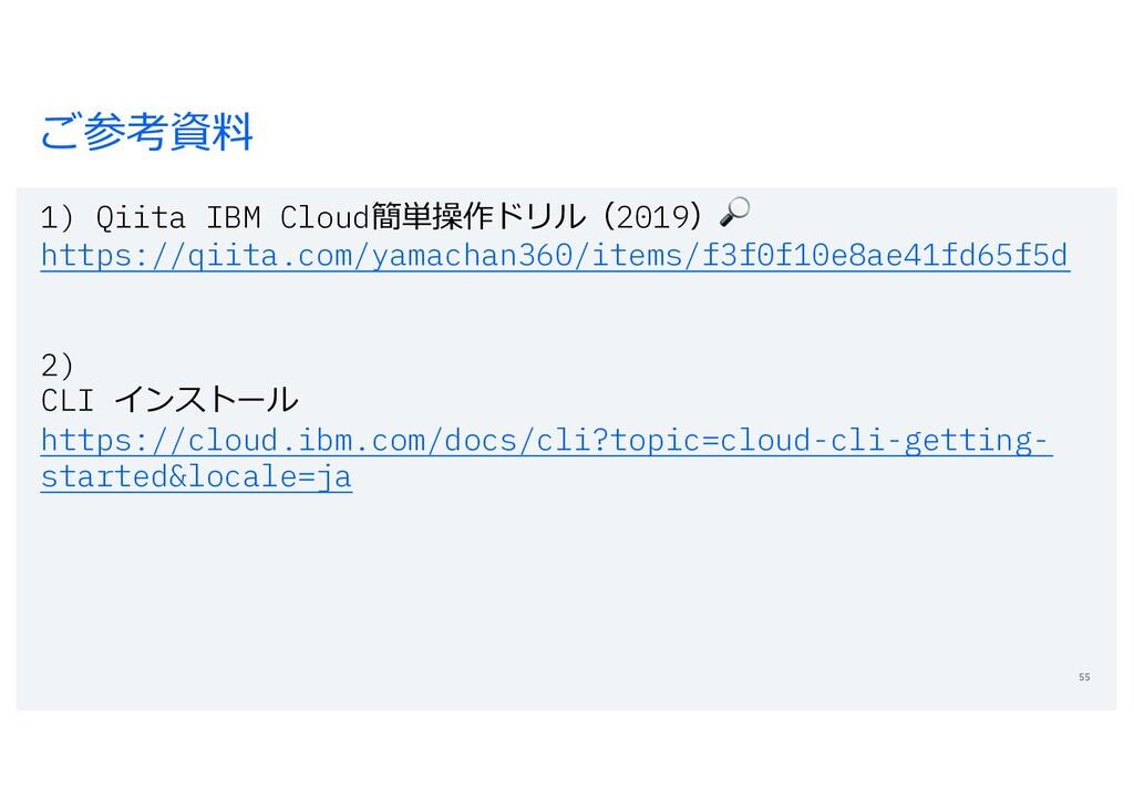 ご参考資料 1) Qiita IBM Cloud簡単操作ドリル(2019) https://q...