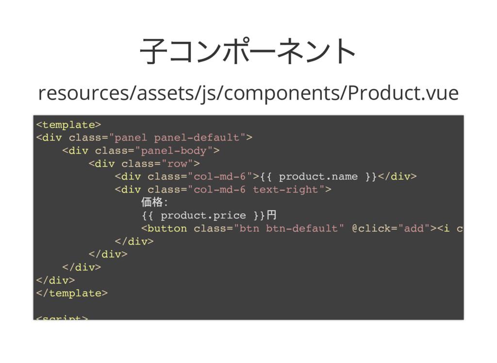 子コンポーネント 子コンポーネント resources/assets/js/component...