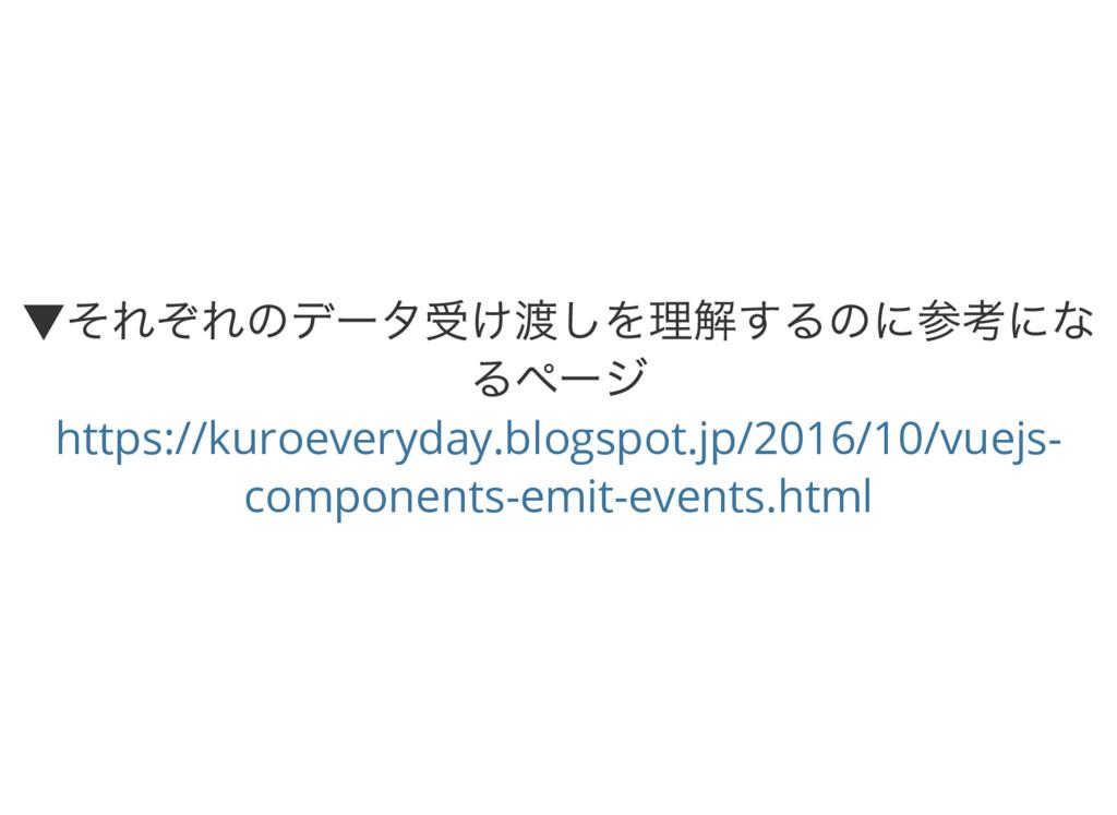 ▼それぞれのデータ受け渡しを理解するのに参考にな るページ https://kuroevery...