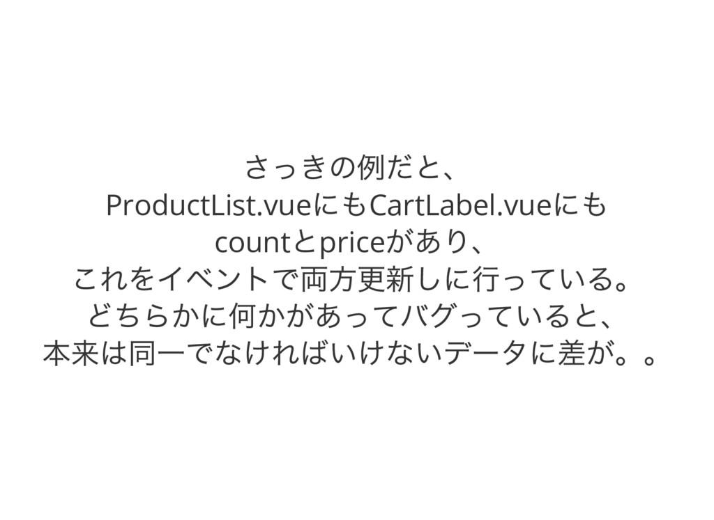 さっきの例だと、 ProductList.vue にもCartLabel.vue にも cou...