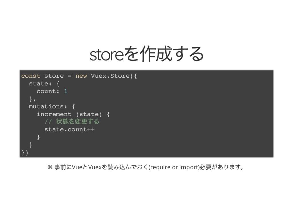 store を作成する store を作成する ※ 事前にVue とVuex を読み込んでおく...