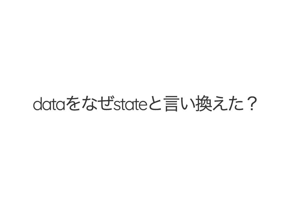 data をなぜstate と言い換えた? data をなぜstate と言い換えた?