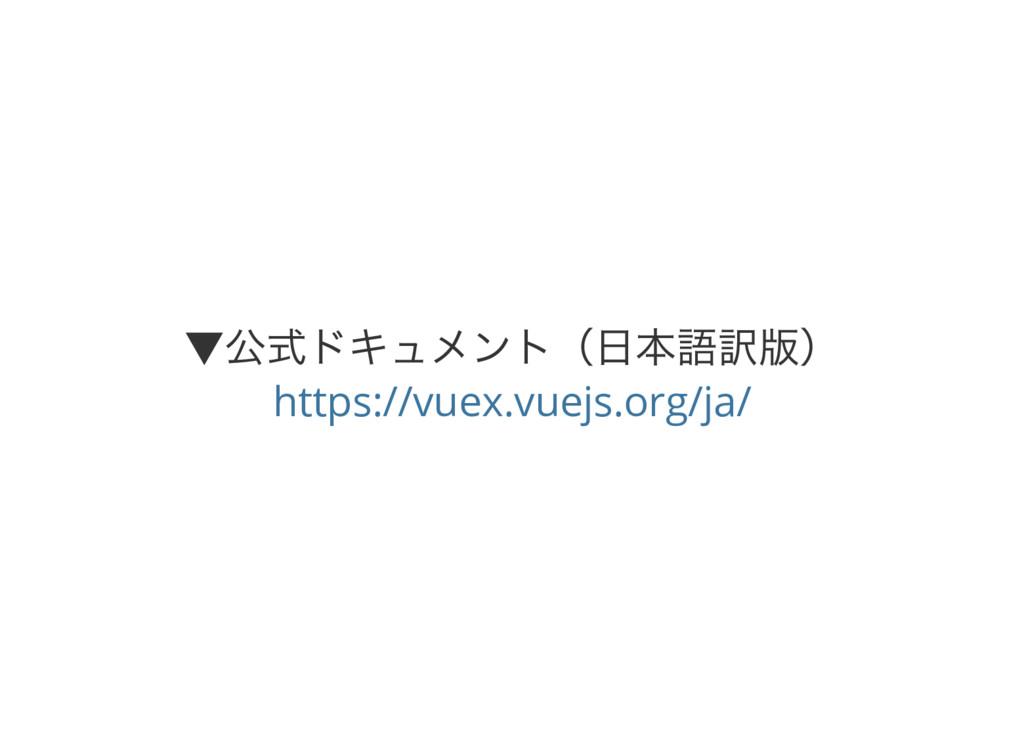 ▼公式ドキュメント(日本語訳版) https://vuex.vuejs.org/ja/