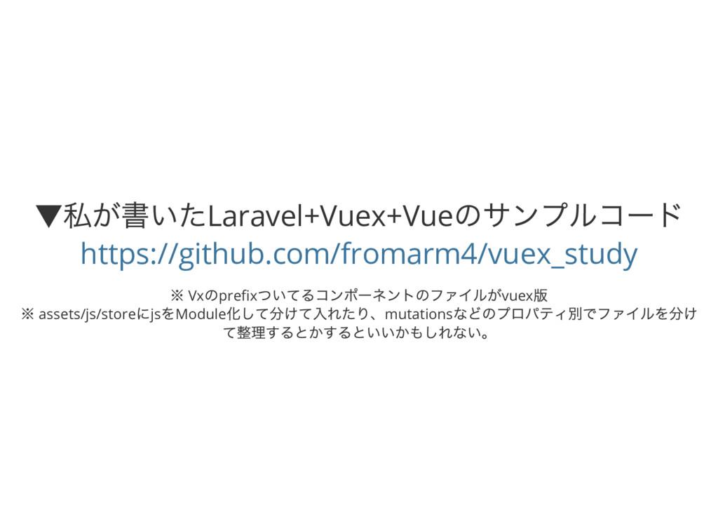 ▼私が書いたLaravel+Vuex+Vue のサンプルコード ※ Vx のpre x ついて...