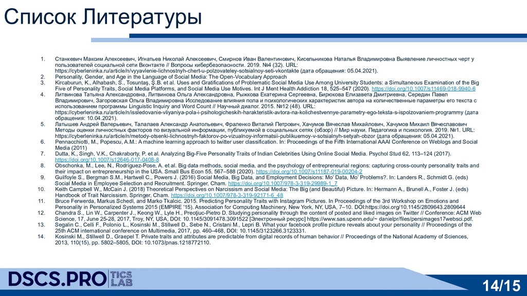 1. Станкевич Максим Алексеевич, Игнатьев Никола...