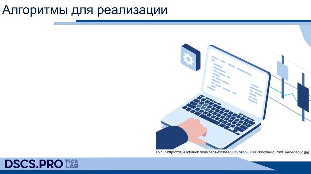 Рис. 7 https://ds04.infourok.ru/uploads/ex/0b4e...