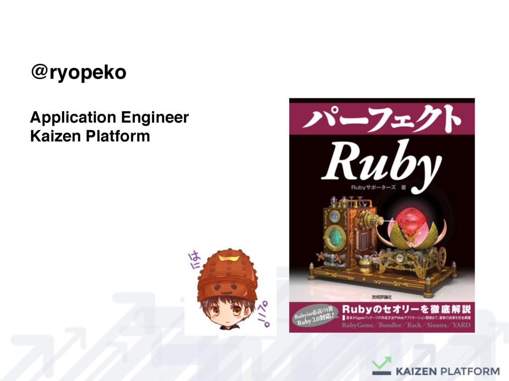 @ryopeko Application Engineer Kaizen Platform