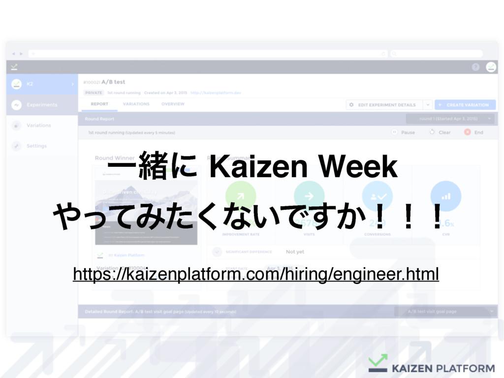 Ұॹʹ Kaizen Week ͬͯΈͨ͘ͳ͍Ͱ͔͢ʂʂʂ https://kaizenpl...