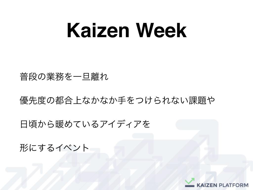 Kaizen Week ීஈͷۀΛҰ୴Ε ༏ઌͷ߹্ͳ͔ͳ͔खΛ͚ͭΒΕͳ͍՝ ...