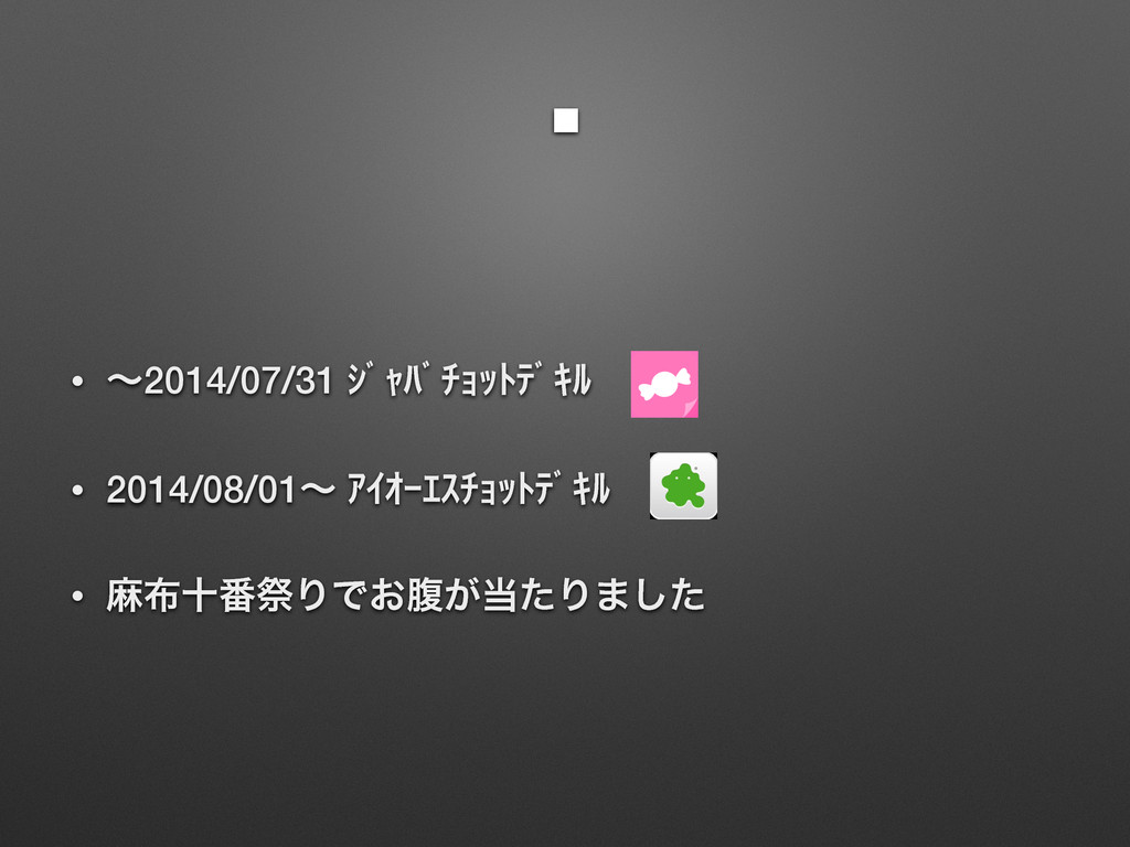 ■ • ʙ2014/07/31 ŢƄŒŰƄŧŔŕŪũƄŝſ • 2014/08/01ʙ ŗŘś...