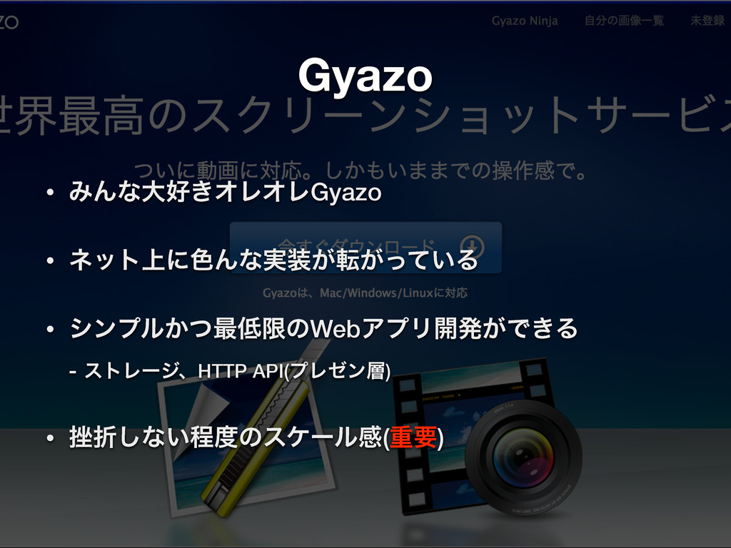 Gyazo • ΈΜͳେ͖ΦϨΦϨGyazo • ωοτ্ʹ৭Μͳ࣮͕స͕͍ͬͯΔ • γ...