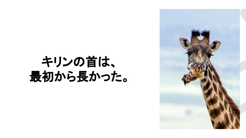キリンの首は、 最初から長かった。