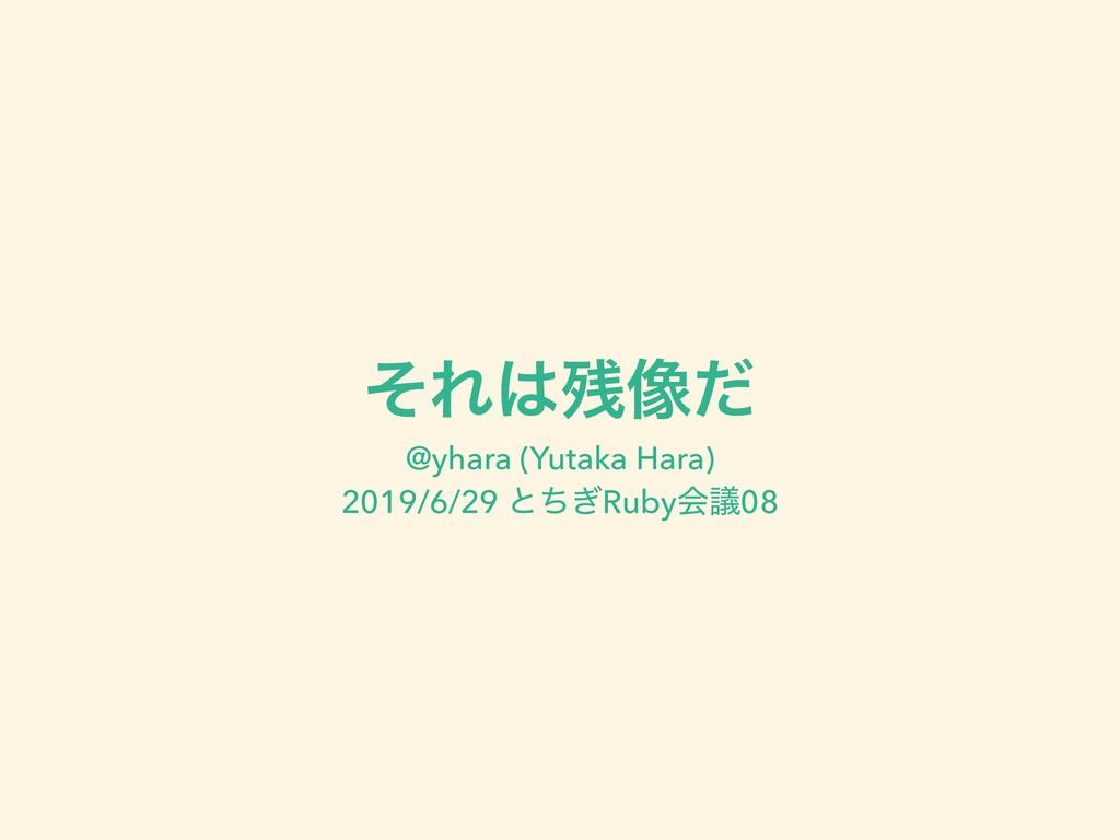 ͦΕ૾ͩ @yhara (Yutaka Hara) 2019/6/29 ͱͪ͗Rubyձٞ...