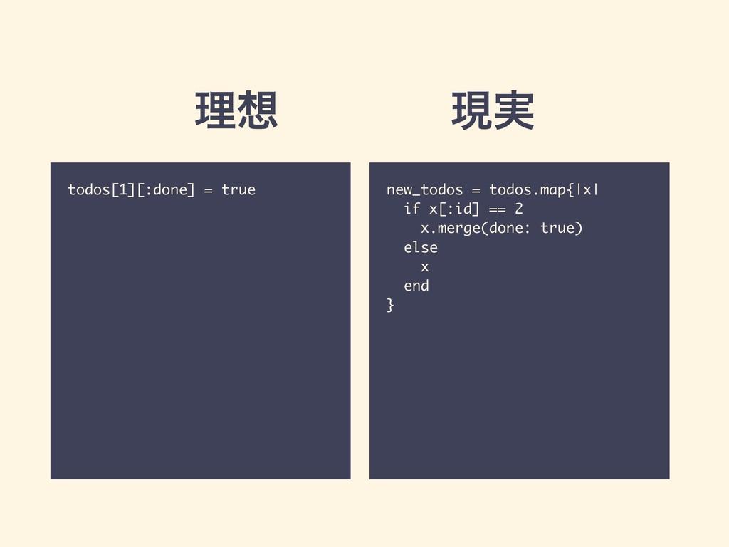 ཧɹɹɹɹݱ࣮ new_todos = todos.map{|x| if x[:id] ==...