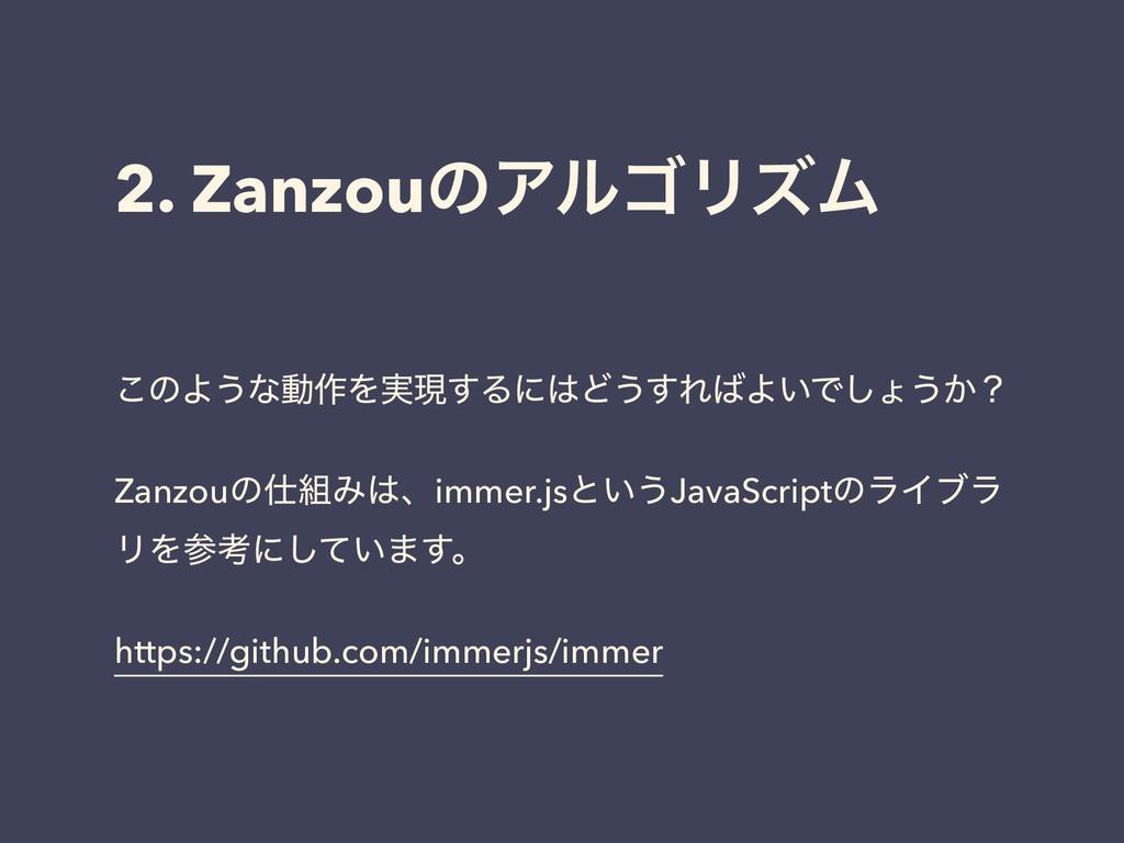 2. ZanzouͷΞϧΰϦζϜ ͜ͷΑ͏ͳಈ࡞Λ࣮ݱ͢ΔʹͲ͏͢ΕΑ͍Ͱ͠ΐ͏͔ʁ Za...