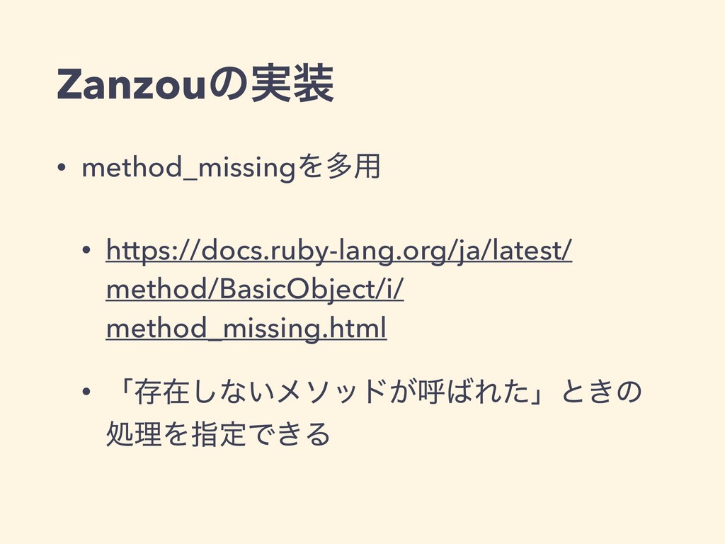 Zanzouͷ࣮ • method_missingΛଟ༻ • https://docs.ru...