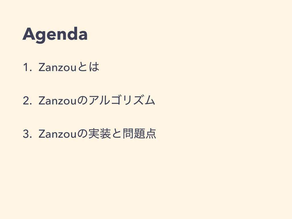 Agenda 1. Zanzouͱ 2. ZanzouͷΞϧΰϦζϜ 3. Zanzouͷ࣮...