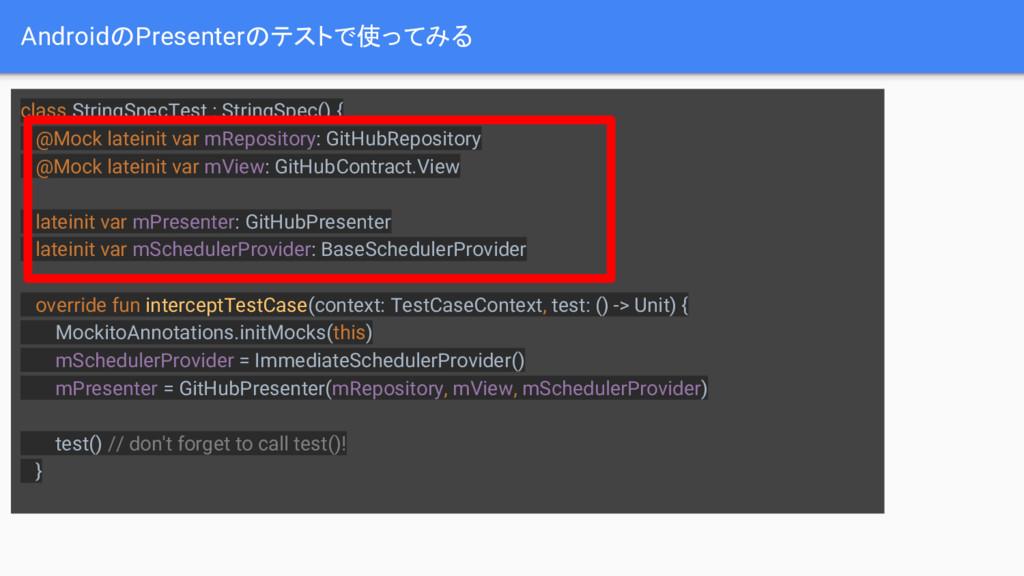 AndroidのPresenterのテストで使ってみる class StringSpecTes...