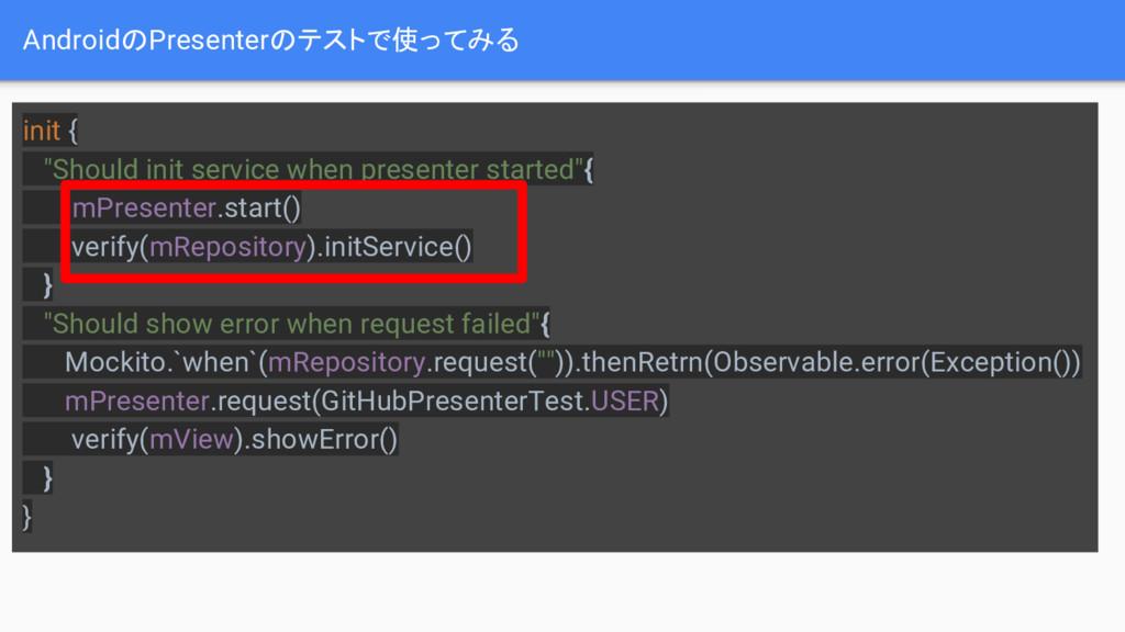 """AndroidのPresenterのテストで使ってみる init { """"Should init..."""