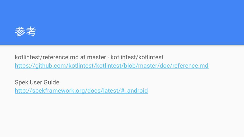参考 kotlintest/reference.md at master · kotlinte...