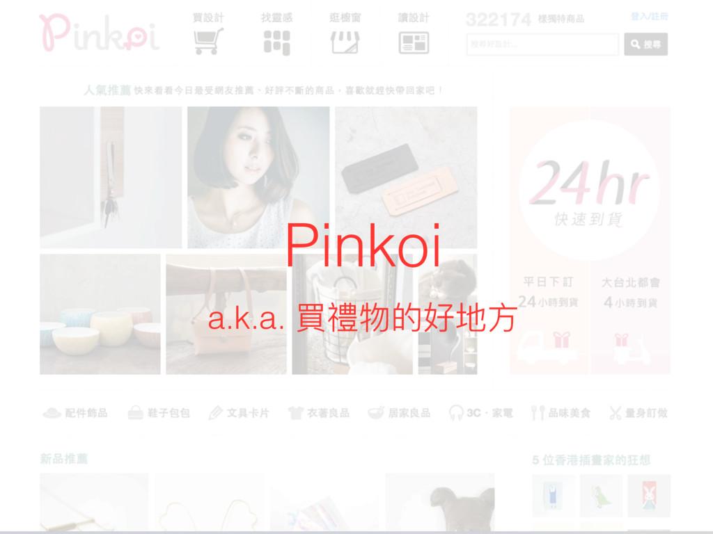 Pinkoi a.k.a. 揮因ᇔጱঅ瑿ො