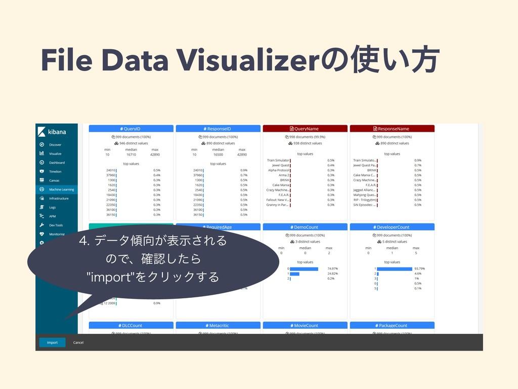 File Data Visualizerͷ͍ํ σʔλ͕දࣔ͞ΕΔ ͷͰɺ֬ͨ͠...