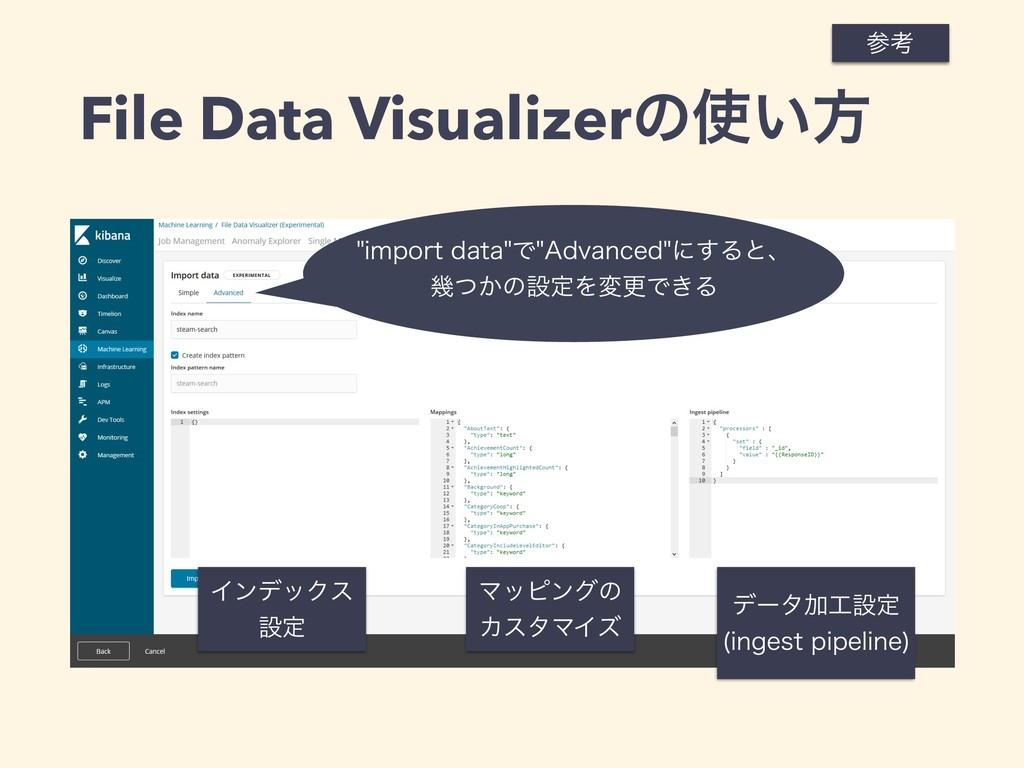 "File Data Visualizerͷ͍ํ JNQPSUEBUBͰ""EWBODF..."