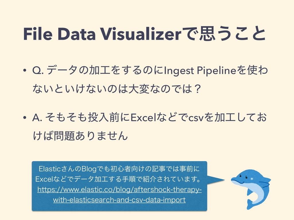 File Data VisualizerͰࢥ͏͜ͱ • Q. σʔλͷՃΛ͢ΔͷʹInges...