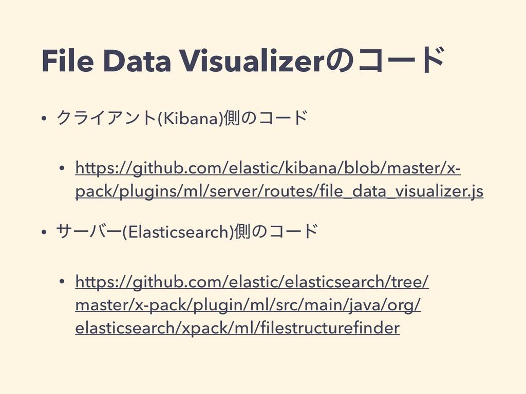 File Data Visualizerͷίʔυ • ΫϥΠΞϯτ(Kibana)ଆͷίʔυ ...