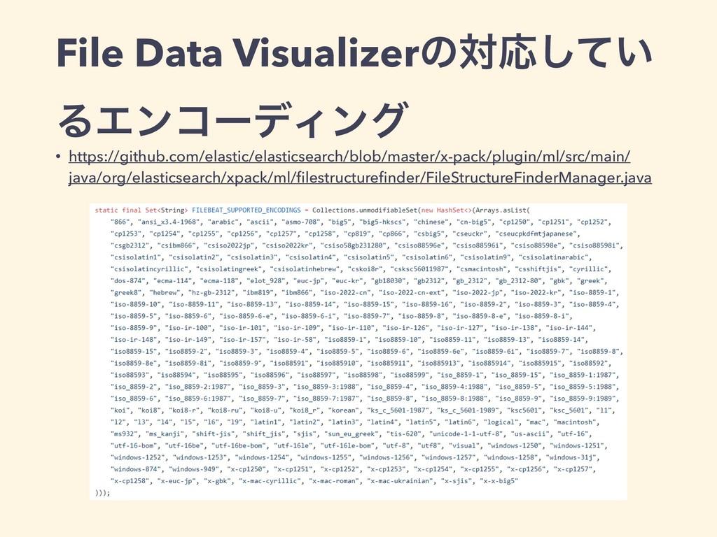 File Data VisualizerͷରԠ͍ͯ͠ ΔΤϯίʔσΟϯά • https://...