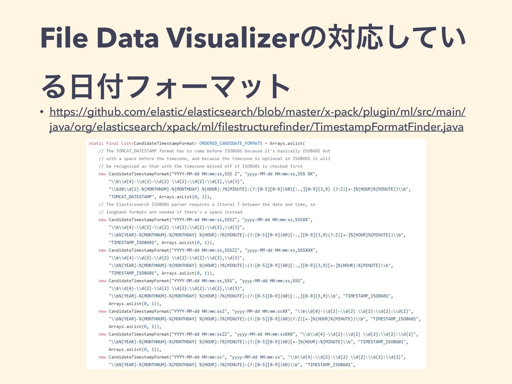File Data VisualizerͷରԠ͍ͯ͠ ΔϑΥʔϚοτ • https://...
