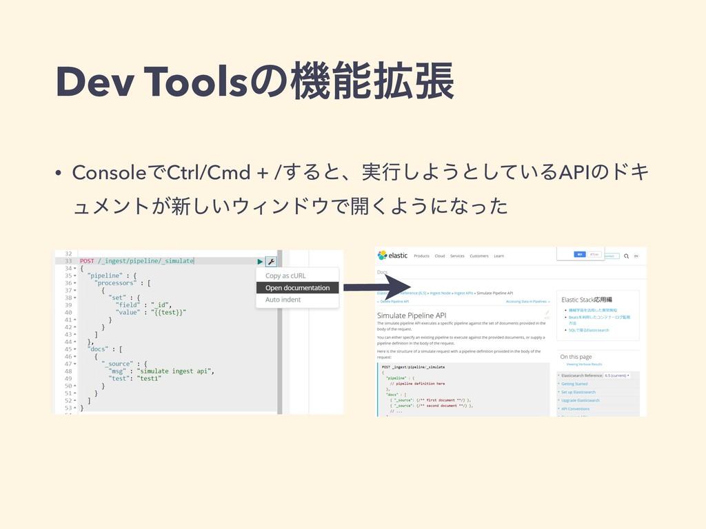 Dev Toolsͷػ֦ு • ConsoleͰCtrl/Cmd + /͢Δͱɺ࣮ߦ͠Α͏ͱ...