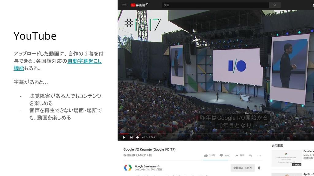 YouTube アップロードした動画に、自作の字幕を付 与できる。各国語対応の自動字幕起こし ...