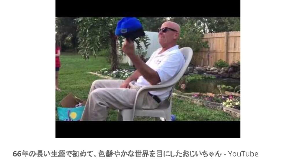 66年の長い生涯で初めて、色鮮やかな世界を目にしたおじいちゃん - YouTube
