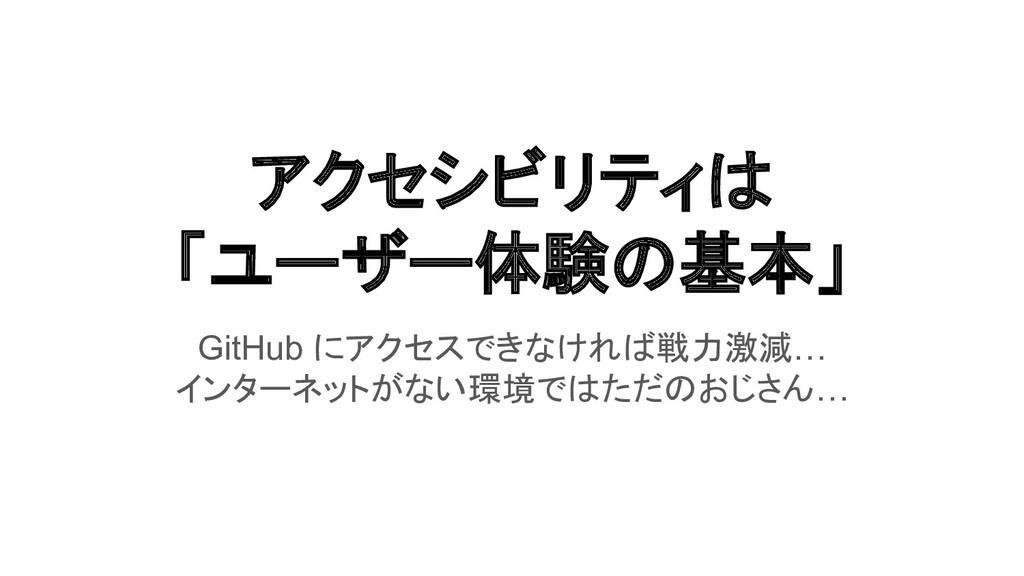 アクセシビリティは 「ユーザー体験の基本」 GitHub にアクセスできなければ戦力激減… イ...